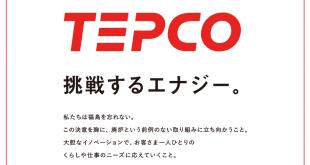 東電ロゴ2