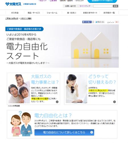 大阪ガス特設サイト