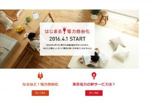 東京電力web