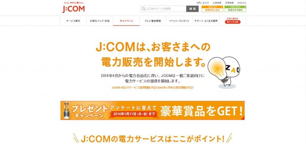 j:comキャンペーンサイト