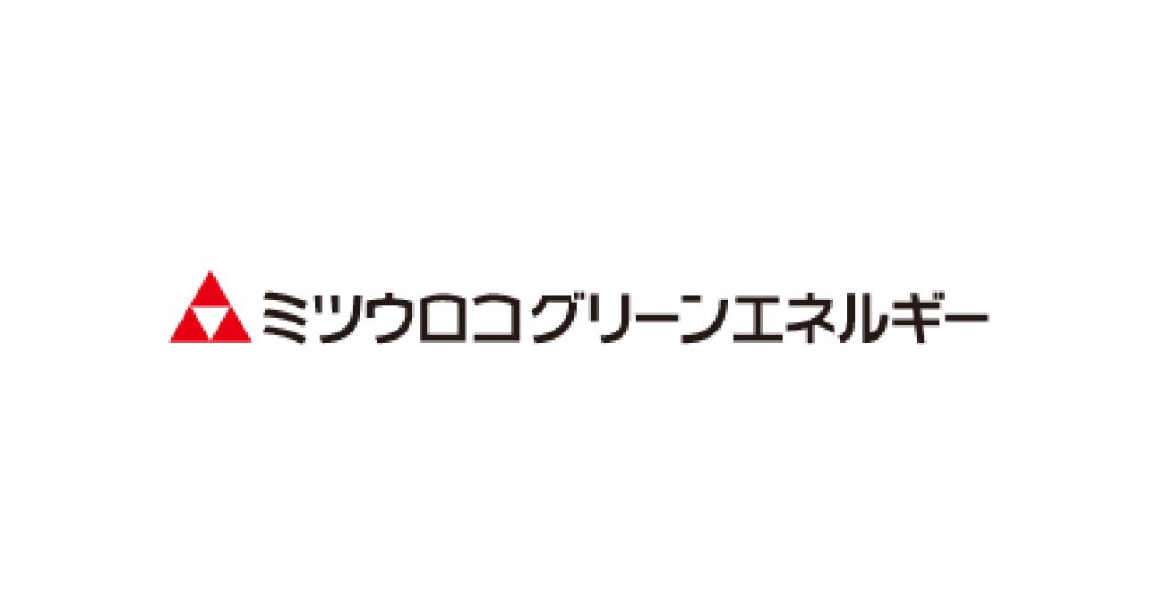 ミツウロコグリーンエネルギー株式会社