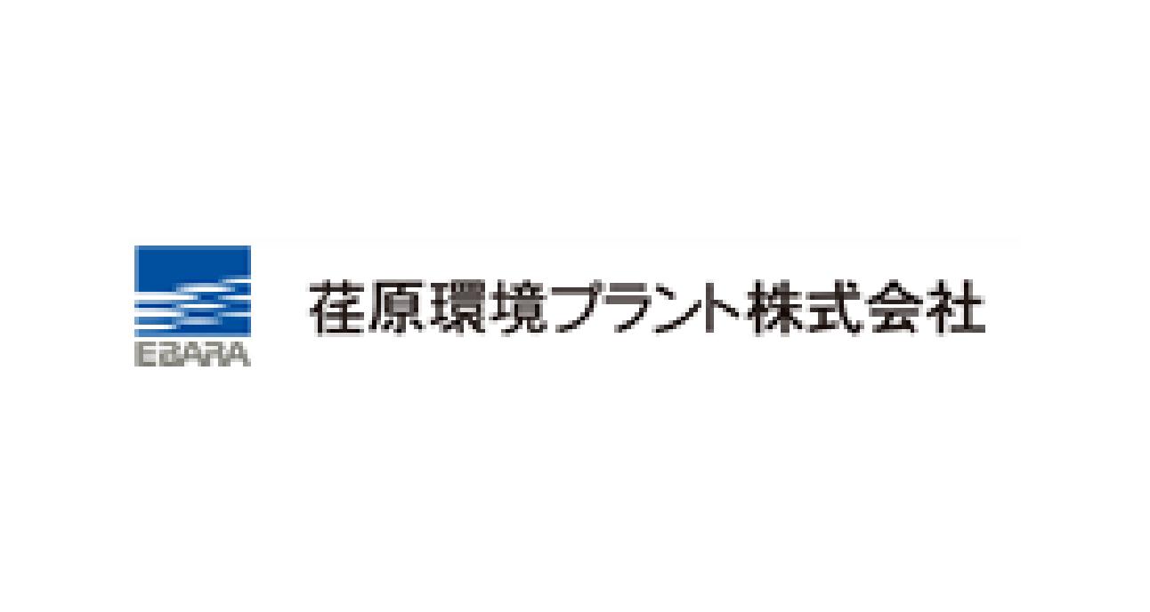 荏原環境プラント株式会社