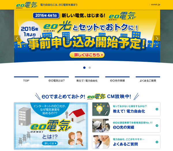 eo電気サイト