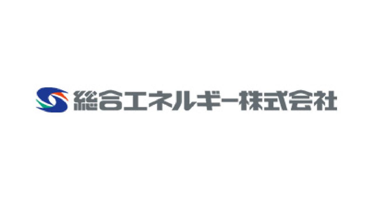 総合エネルギー株式会社