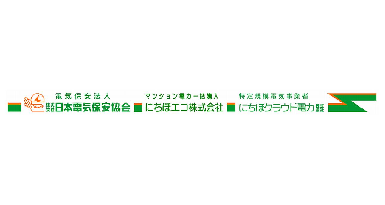 にちほクラウド電力株式会社