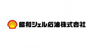 昭和シェルロゴ