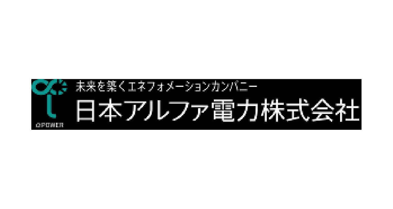 日本アルファ電力株式会社