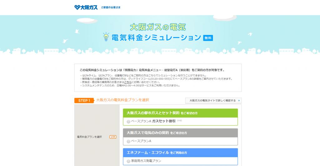 大阪ガス電気料金のシミュレーション