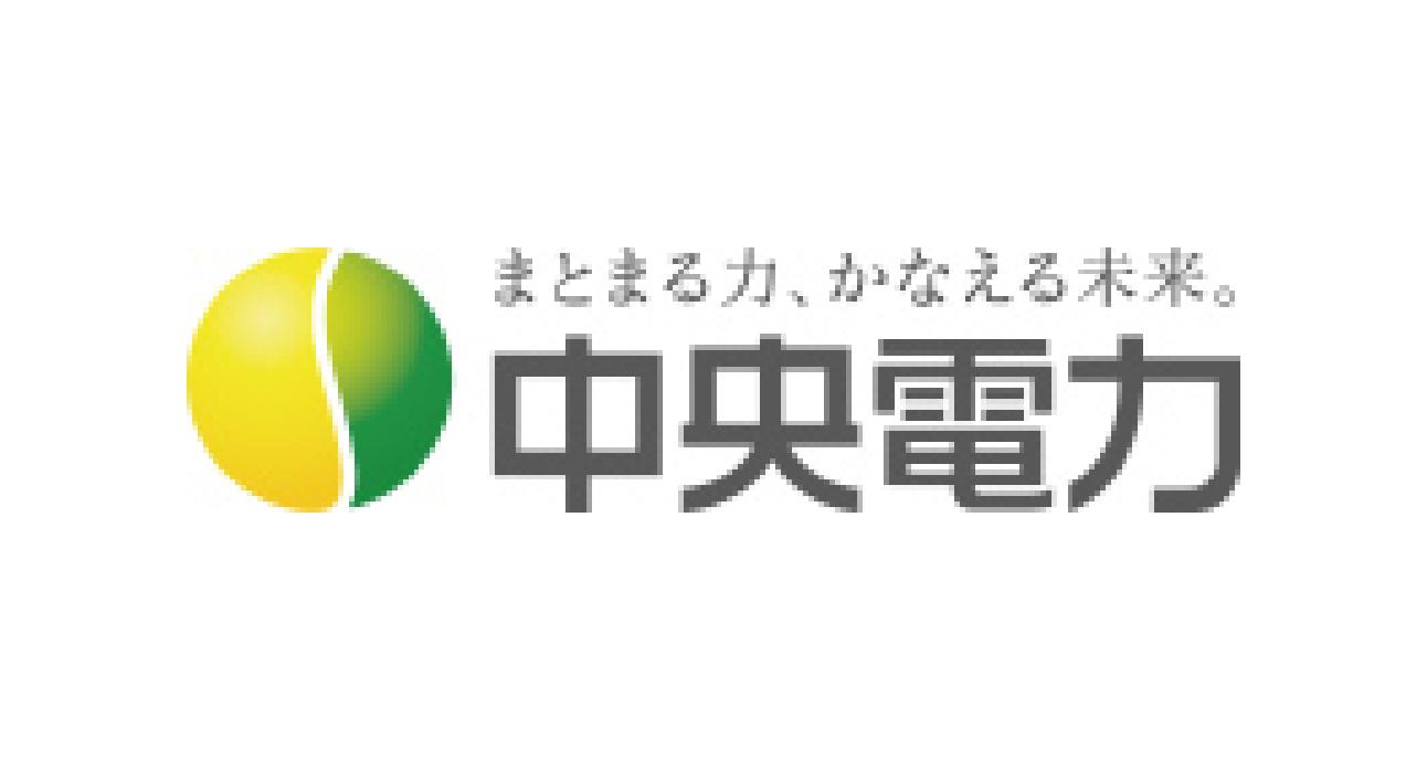 中央電力エナジー株式会社