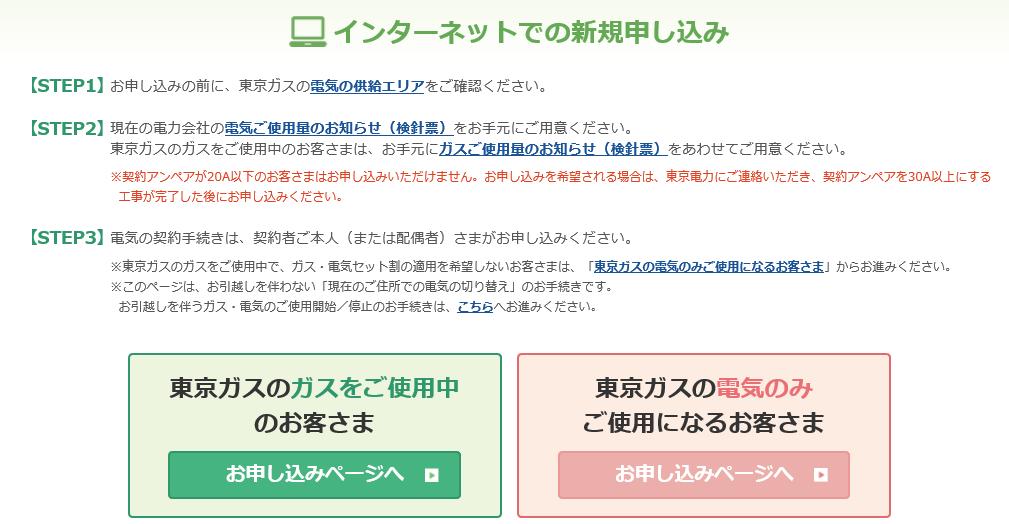 東ガス_申込02