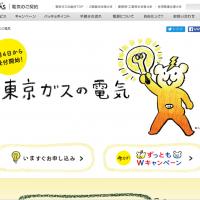 【東京ガス】料金シミュレーションやってみました