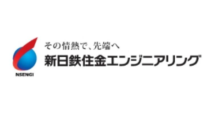 新日鉄住金エンジニアリング株式会社