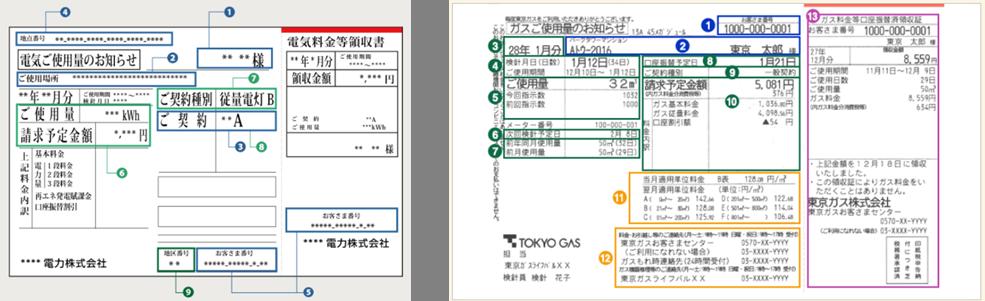 東ガス_申込04