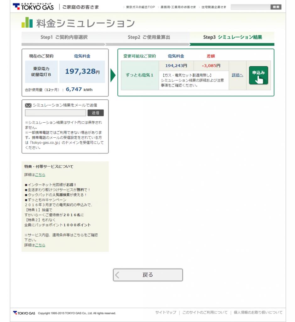 東ガス_09