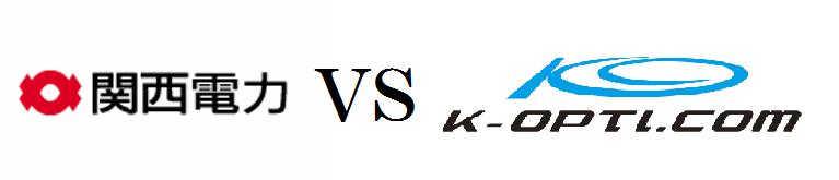 関西電力と電気代を比較