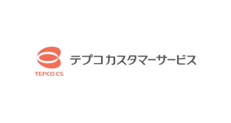 テプコカスタマーサービス株式会社