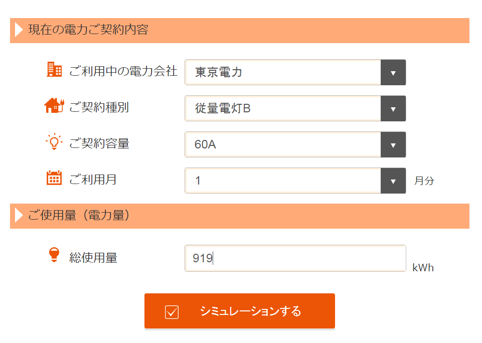 auでんき(KDDI)2