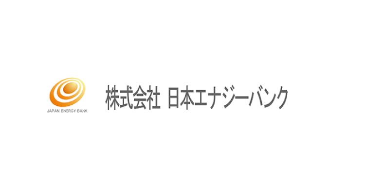 株式会社日本エナジーバンク