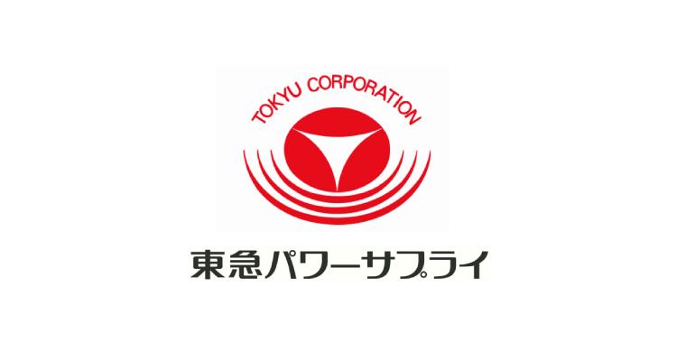 株式会社東急パワーサプライ