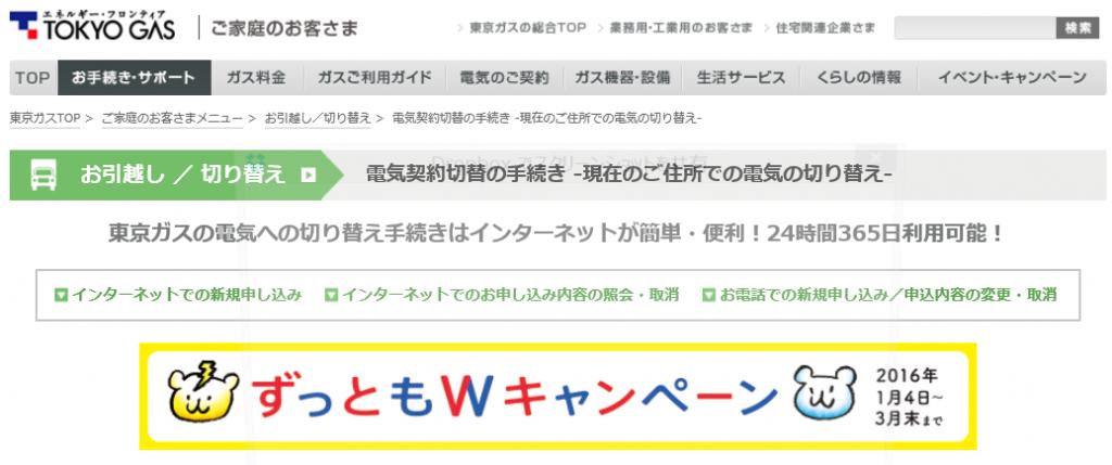 東ガス_申込01