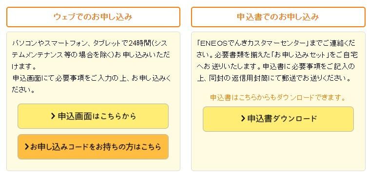 JX申込方法