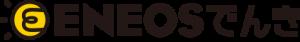 ENEOSでんき(JX日鉱日石エネルギー)