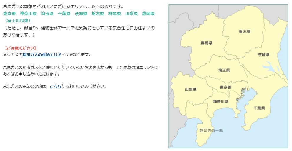 東ガス_申込03