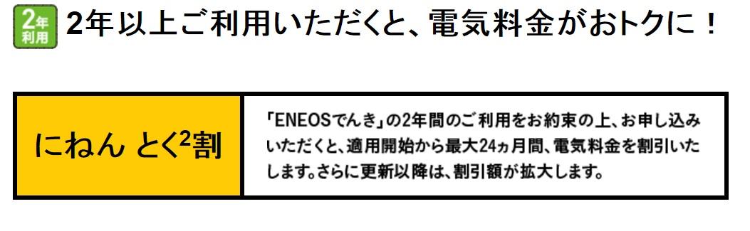 ENEOS2年割①
