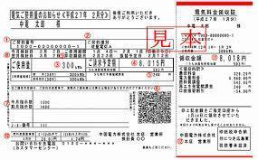 今の契約内容と毎月の電気の使用量を確認