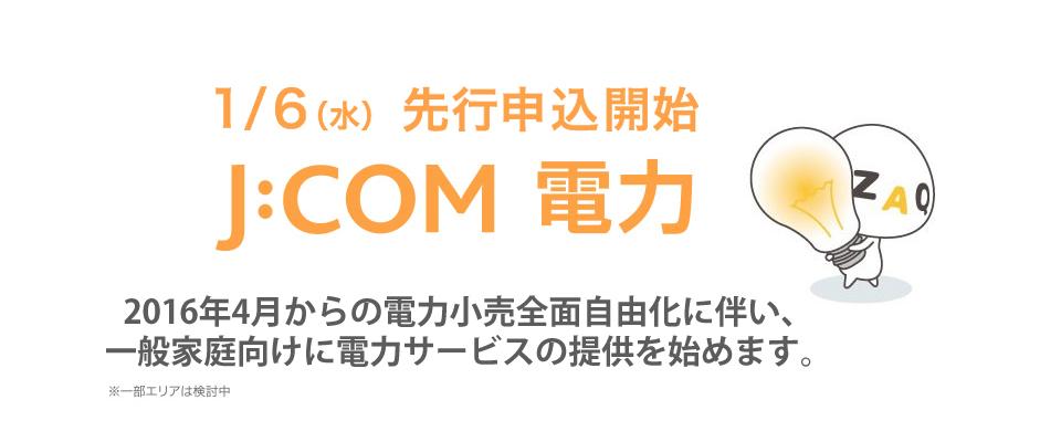 jcom電気