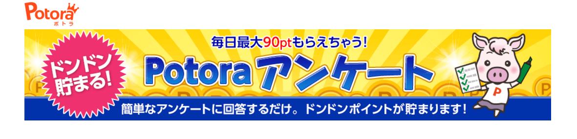 potora_アンケート