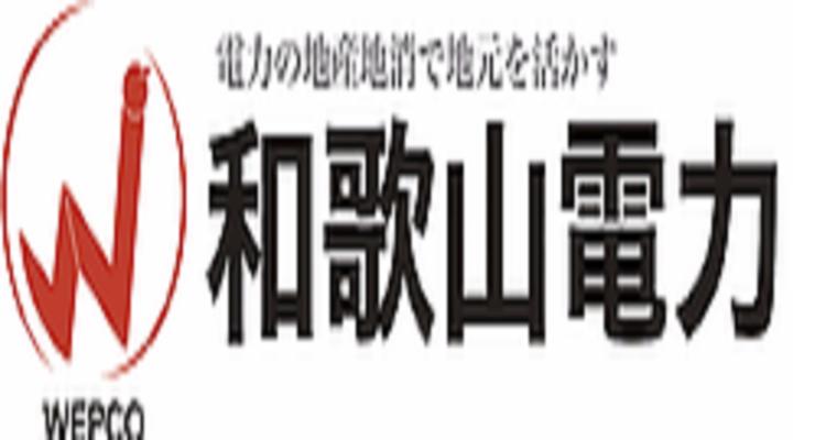 和歌山電力株式会社