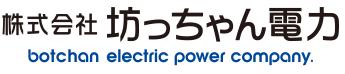 株式会社坊っちゃん電力