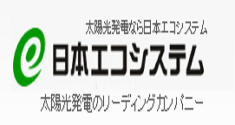 株式会社日本エコシステム