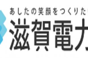 滋賀電力1
