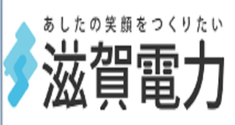 滋賀電力株式会社