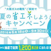 大阪ガスの電気契約で豪華賞品をGETしよう!