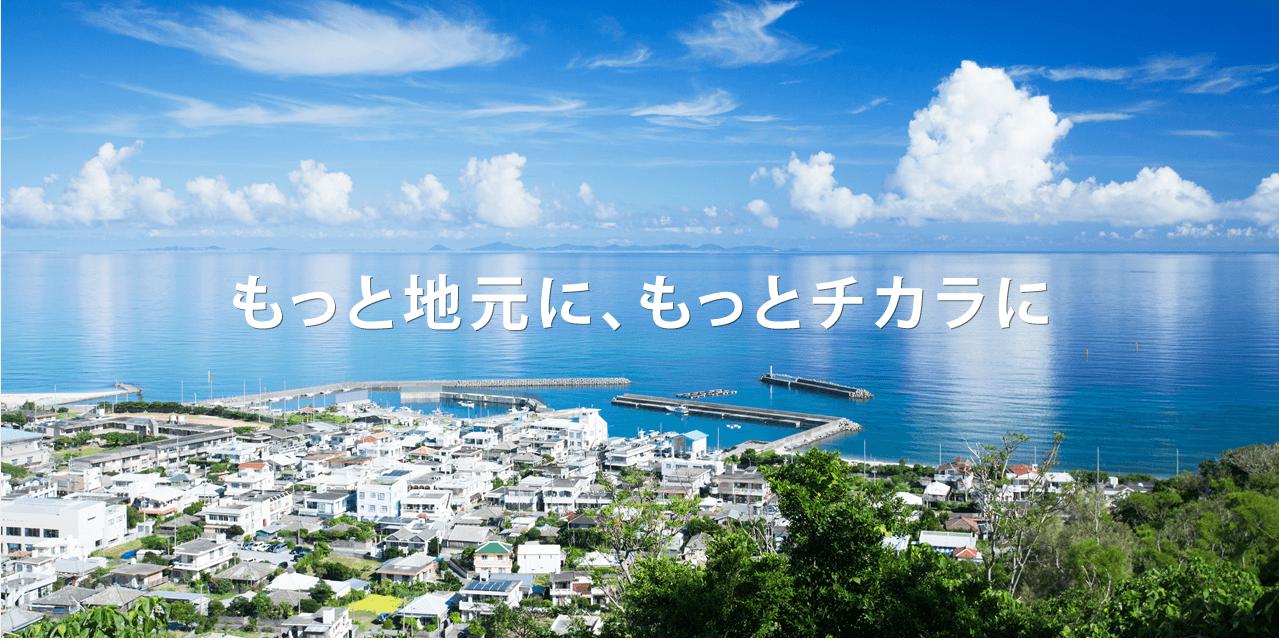 沖縄ガスニューパワー HP
