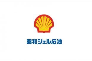 昭和シェル石油画像