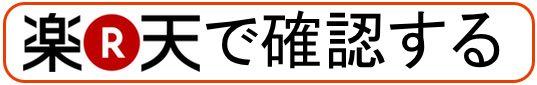 楽天市場 ロゴ