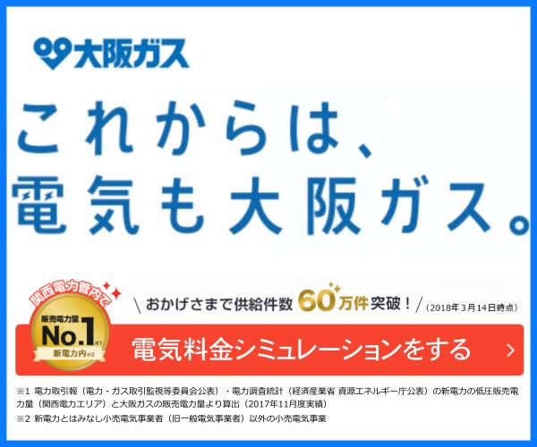 大阪ガスバナー 201804